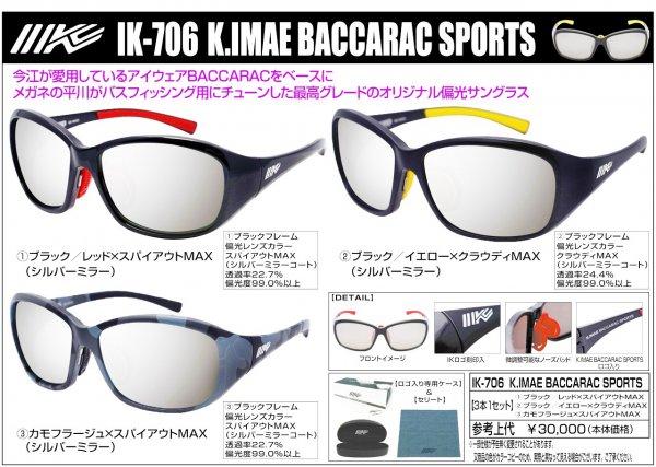 イマカツ IK-706  K.IMAE BACCARAC SPORTS SUNGLASSES