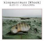 六度九分 king murr murr キングマーマー【ダブルフックモデル】