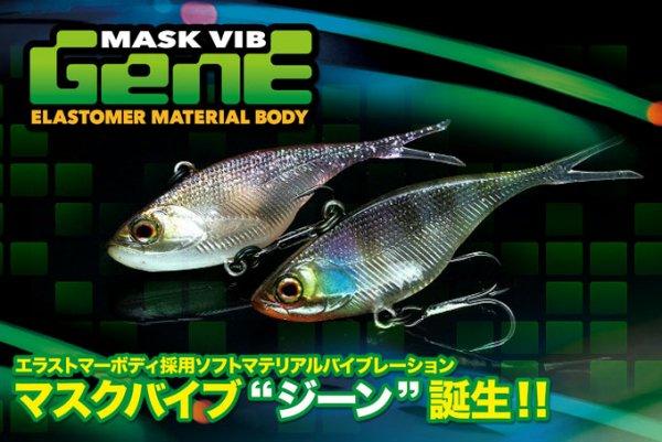 ジャッカル MASK VIBE GENE70 / マスクバイブジーン 70 【メール便可】