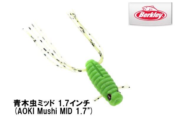 Berkley 青木虫ミッド 1.7インチ / AOKI Mushi MID 1.7