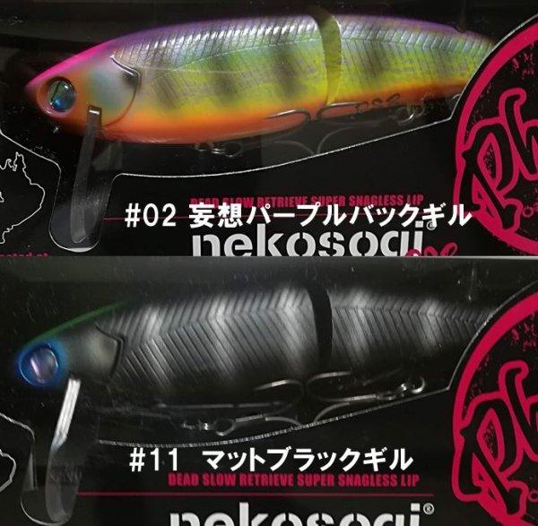 ファットラボ ネコソギDSR / PHAT LAB negosogi DSR