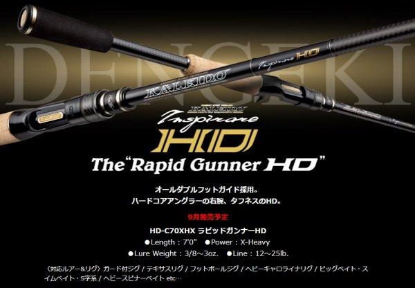 【即納】エバーグリーン インスピラーレ Rapid Gunner ラピッドガンナーHD HD-C70XHX