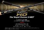 【即納】エバーグリーン インスピラーレ Rapid Gunner ラピットガンナーHD HD-C70XHX