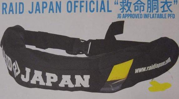 レイドジャパン オフィシャル救命胴衣 自動膨張式