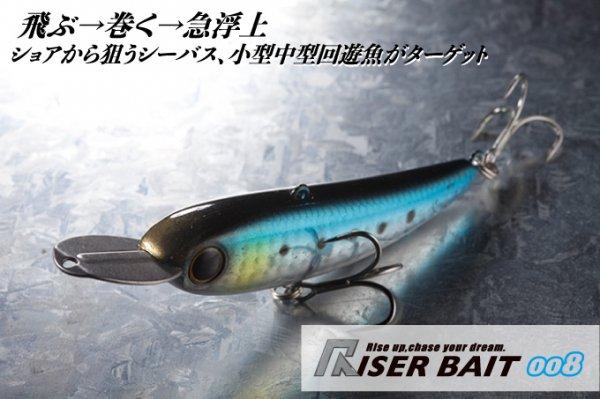 【クリックポスト可】ジャッカル RISERBAIT 008 /ライザーベイト008