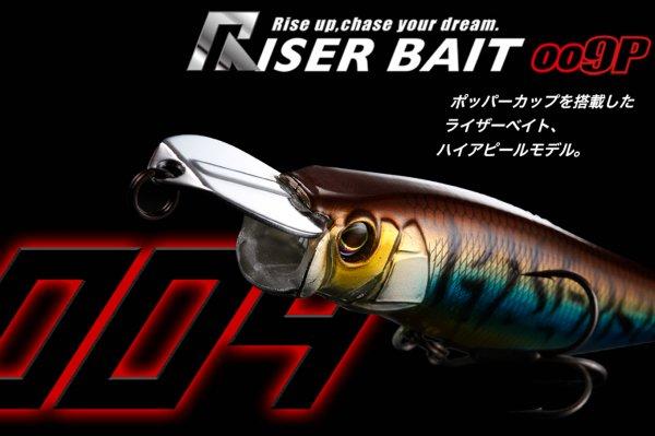 【クリックポスト可】ジャッカル RISER BAIT 009P ライザーベイト009P(TYPE:POPPER)