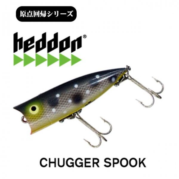 へドン 原点回帰シリーズ Chugger Spook/ チャガースプーク