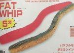 RAID JAPAN FAT WHIP /ファットウィップ5インチ