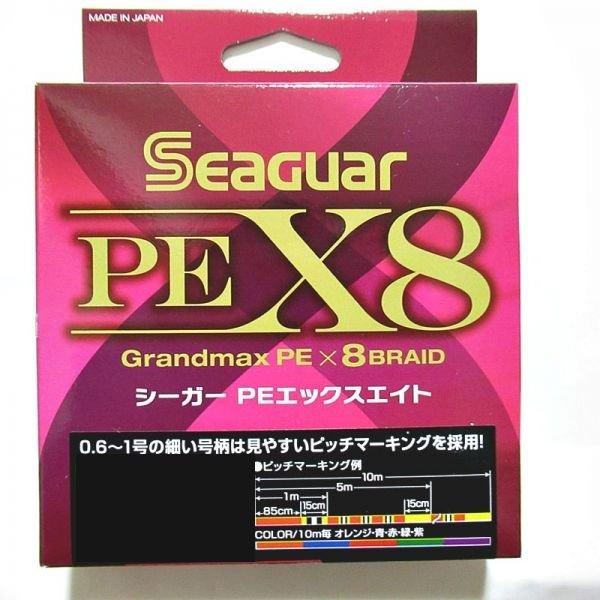 シーガー グランドマックス PE エックスエイト 300m【メール便可】