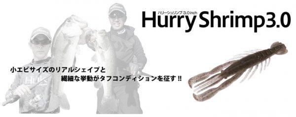 ボトムアップ Hurry Shrimp(ハリーシュリンプ) 3.0インチ【メール便可】