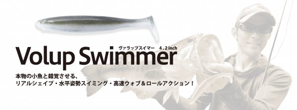 ボトムアップ Volup Swimmer(ヴァラップスイマー) 4.2インチ【メール便可】