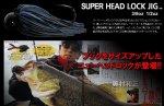 DEPS SUPER HEAD ROCK JIG スーパーヘッドロックジグ【メール便可】