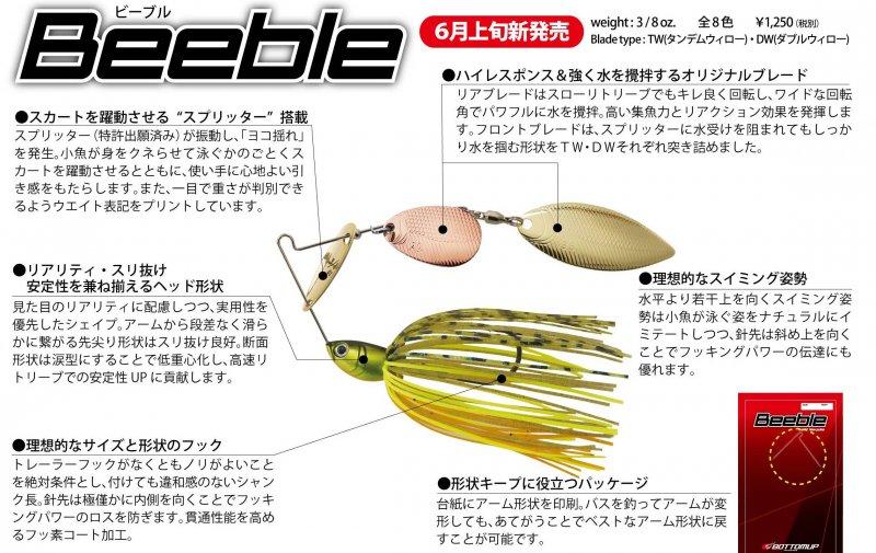 ボトムアップ Beeble / ビーブル3/8オンス タンデムウィロー 【メール便可】