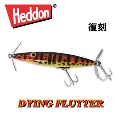 復刻 HEDDON DYING FLUTTER/ ダイイングフラッター