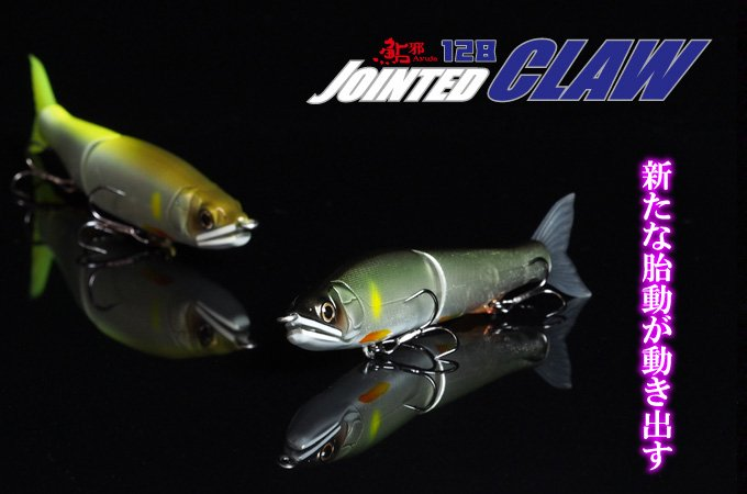 ガンクラフト ジョインテッドクロー128 Type-F 【メール便可】