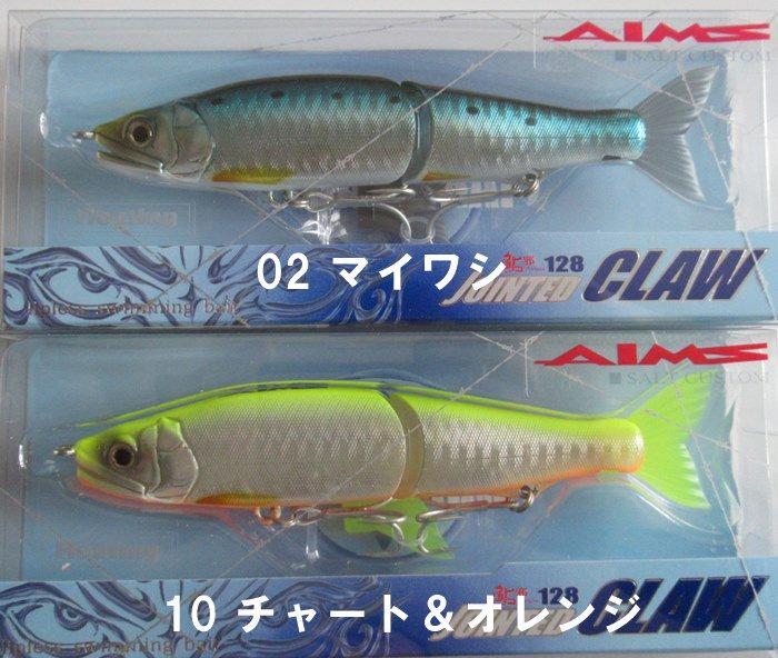 ガンクラフト ジョインテッドクロー128(ソルトカスタム)Type-F 【メール便可】