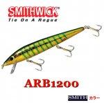 3月末入荷予定ご予約商品 スミスウィック ARB1200 限定スミスカラー