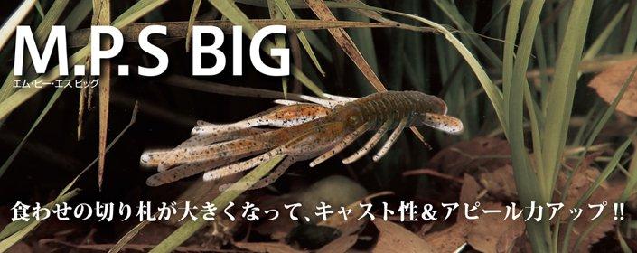 ボトムアップ M.P.S BIG(エム・ピー・エス) 3インチ【メール便可】