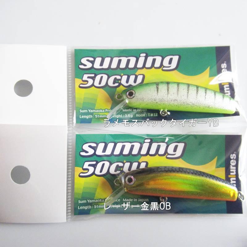 sumlures suming-50cw / サムルアーズ サミング50CW フローティング