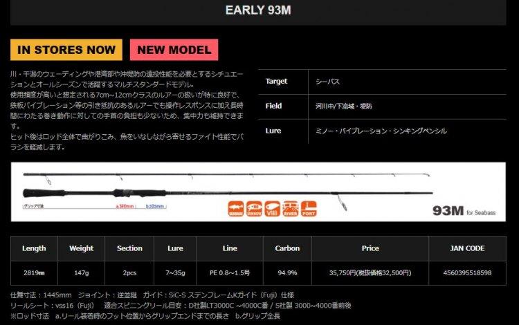 送料無料!ヤマガブランクス EARLY for Seabass 93M