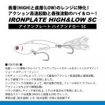COREMAN  IP-25 IRONPLATE HIGH&LOW SC / コアマン  IP-25 アイアンプレート ハイアンドローSC
