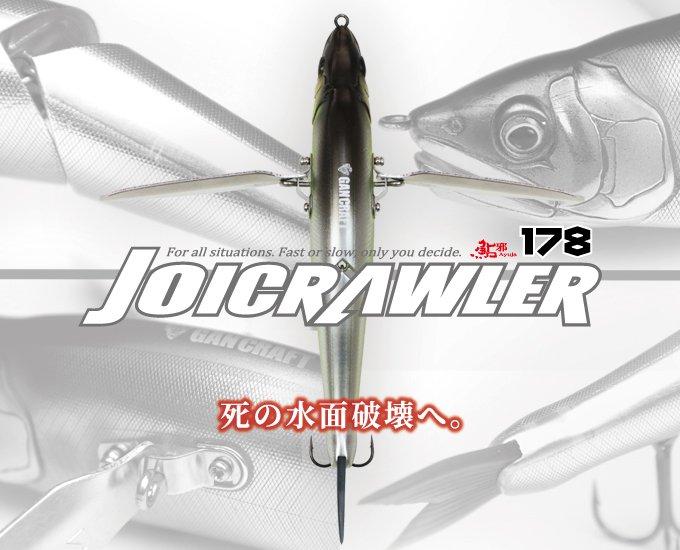 ガンクラフト 鮎邪 JOICRAWLER / ジョイクローラー178