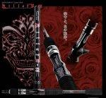ガンクラフト KILLERS−00 DEAD SWORD