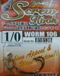 【お買い得】カツイチ/デコイ スクリューフック ワーム106