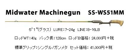 <img class='new_mark_img1' src='https://img.shop-pro.jp/img/new/icons20.gif' style='border:none;display:inline;margin:0px;padding:0px;width:auto;' />スーパーストライク  ウォータースパイダー SS-WS51MM ミッドウォーターマシンガン
