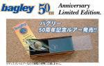 バグリー 50周年記念ルアー