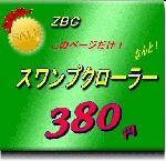 売切れ御免!超特価!ZBC/ズームワーム スワンプクローラー
