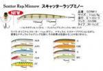 RAPALA/ラパラ Scatter Rat/スキャッターラップ ミノー11cm SCRM 11