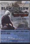 【DVD】松下雅幸TBCトーナメント2012 『BLOW-by-BLOW』