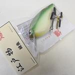 江戸物 ハンドメイド フラットサイドバルサクランク『爆』 #緑魚