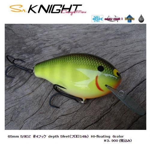 モリケンスピードバイト Sr.Knight/ シニアナイト コンペティション