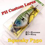 PH Custom Lures Squeaky P 350