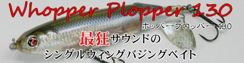 リバー2シー ワッパープロッパー130