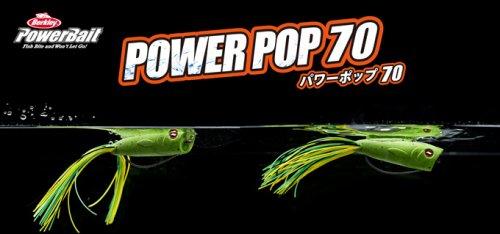 Berkley / バークレイ POWER POP 70 (パワーポップ70)