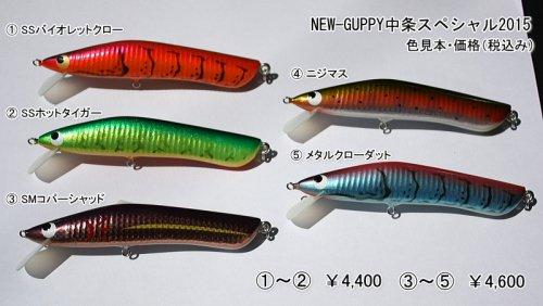 ストリームデザイン『GUPPY中条スペシャル Ver.2 』