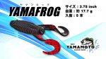 Gary YAMAMOTO /ゲーリーヤマモト  YAMAFROG(ヤマフロッグ)