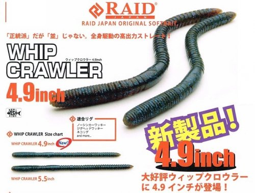 RAID JAPAN WHIP CRAWLER/ウィップクローラー4.9