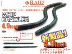 RAID JAPAN WHIP CRAWLER/ウィップクローラー4.9