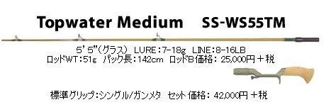 <img class='new_mark_img1' src='https://img.shop-pro.jp/img/new/icons20.gif' style='border:none;display:inline;margin:0px;padding:0px;width:auto;' />スーパーストライク  ウォータースパイダー SS-WS55TM