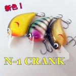 新色 ナイル・オリジナルクランクベイト『N−1クランク』 【メール便可】
