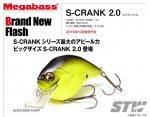 Megabass S-CRANK 2.0 /  メガバス S-クランク2.0