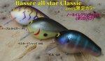 ウッドリーム Basser all star Classic 2015限定カラー