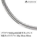 PT850喜平8面Tトリプル ネックレス/ブレスレット 50g