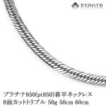 PT900 トリプル8面カット 喜平ネックレス 36g-60cm