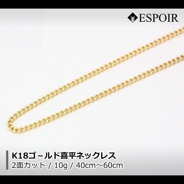 K18(18金) 喜平(キヘイ) ネックレス・ブレスレット (2面カット)10g 中折(中留)