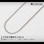 PT850喜平6面ダブルネックレス・ブレスレット20g